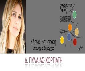 Έλενα Ρουσάκη