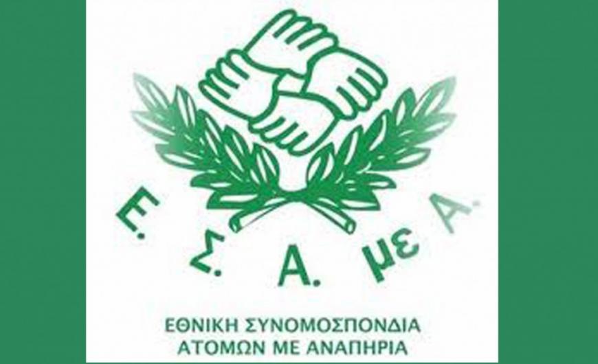 Nα δοθούν ειδικές άδειες ευπαθών ομάδων λόγω κορωνοϊού ζητά η Εθνική Συνομοσπονδία Ατόμων με Αναπηρία | Thesseconomy